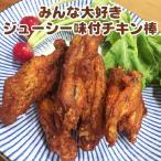 チキン棒 500g 25本前後 鶏手羽中 味付 福井県産 バーベキュー