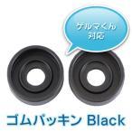 「ゲルマくん」対応★ゲルマ温浴器専用ゴムパッキン  2個(黒)