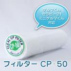 「セラピー21」「ゲルマくん」「ミニゲルマくん」対応【フィルター CP-50】 1本