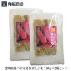 ほしいも 宮崎県産 べにはるか 120g×2袋セット(国産) 初回限定 1000円ポッキリ