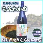 もみわかめ 粉わかめ 福井県 越前産 2017年度 新物 朝採れ 最高品質 約340g 一升瓶 数量限定
