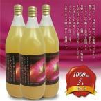 シナノスイート 旬の果汁生絞りジュース 1000ml瓶 3本セット シナノスイート果汁100% 長野県産 ギフト