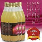 シナノスイート 旬の果汁生絞りジュース 1000ml瓶 6本セット  シナノスイート果汁100% 長野県産 ギフト