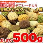 【10倍満腹!チアシード入り豆乳おからクッキー4種どっさり500g】