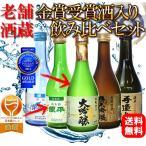 源平 大吟醸入り 飲み比べセット 300ml×5 ミニボトル  日本酒 ホワイトデー お返し ギフト お酒 福井