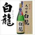 ショッピング大 敬老の日 プレゼント 日本酒 ギフト大吟醸 白龍 1800ml 新潟
