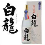 ショッピング日本酒 日本酒 ギフト お歳暮 2017 純米大吟醸 白龍 1800ml お酒 新潟