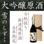 ショッピング大 バレンタイン 2018 日本酒 ギフト 送料無料 雪のしずく 雪きらら大吟醸原酒 1800ml お酒 福井