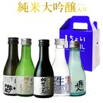 お歳暮 ギフト 送料無料 日本酒 飲み比べセット 純米大吟醸 加賀鳶 小瓶 180ml 5本  ミニボトル 酒 プレゼント