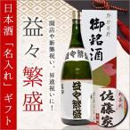 ショッピング日本酒 日本酒 お中元 2017 ギフト 名入れ 高砂 ジャンボ 益々繁盛 本醸造 二升五合 4500ml 送料込 酒 石川