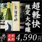 ショッピング大 敬老の日 プレゼント 記念品 ギフト 送料無料 日本酒 大吟醸 越乃白泉 720ml 辛口 新潟