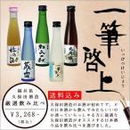 ショッピング日本酒 日本酒 ギフト ハロウィン 2017 一筆啓上 大吟醸入り お試し 飲み比べセット 180ml 5本 ミニボトル 日本酒 梅お酒 福井 酒