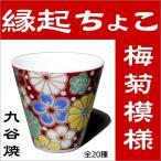 バレンタイン 2019 プレゼント 送料無料 九谷焼 縁起ちょこ 梅菊模様 ぐい呑み 酒 酒器 おちょこ