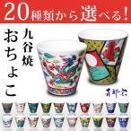 日本酒 お中元 2017 ギフト 20種類から選べる 九谷焼 縁起ちょこ 1個 あすつく 酒 酒器 おちょこ