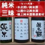日本酒 ギフト お歳暮 2017 真名鶴 純米三昧 飲み比べセット各720ml 3本 お酒 福井