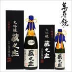 ショッピング大 敬老の日 プレゼント 日本酒 ギフト萬寿鏡 マスカガミ 大吟醸 蔵之主 1800ml 新潟