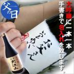 大江山 名前入り純米酒 720ml|お酒 石川 日本酒 ギフト
