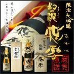ショッピング大 敬老の日 プレゼント 日本酒 ギフト幻の瀧 大吟醸 飛雪 1800ml 富山