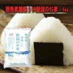 お米 5kg  無洗米 美味しい新潟のお米