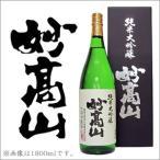 ショッピング日本酒 日本酒 ギフト お歳暮 2017 妙高山 純米大吟醸 1800ml お酒 新潟
