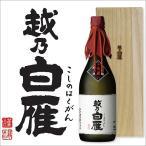 ショッピング大 敬老の日 プレゼント 日本酒 ギフト越乃白雁 大吟醸斗瓶囲い 720ml 新潟