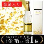 お歳暮 日本酒 お祝い 退職祝い男性 金彩 kinsai 金箔入り 純米酒 720ml 金粉 石川