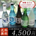 ショッピング日本酒 日本酒 ギフト お歳暮 2017 日本酒 飲み比べセット 日榮 300ml 5本 ミニボトル お酒 石川