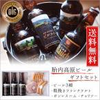 <セット内容> 胎内高原の良質な天然水を100%使用、 ビール職人の手作りにより醸造された 新潟自慢のクラフトビールと 「2008...