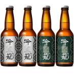 退職祝い男性 胎内高原ビール 吟龍 飲み比べ 4本セット 新潟 地ビール クラフトビール
