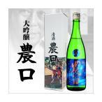 土日限定 P5倍 お歳暮 [あすつく] \伝説の農口杜氏の醸した最後の日本酒/ 農口 大吟醸 銅 720ml|お酒 石川 農口酒造 日本酒 ギフト プレゼント