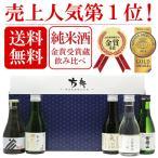 退職祝い男性  ギフト 日本酒 飲み比べセット 純米酒 ミニボトル 180ml 5本