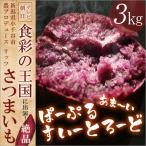 お歳暮 紫芋 パープルスイートロード さつまいも 3kg さつま芋 国産で低農薬 焼き芋 にオススメ
