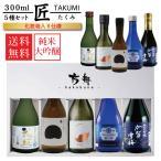日本酒 純米大吟醸  純米大吟醸 ミニボトル 飲み比べセット 300ml 5本 上善如水 加賀鳶 酒