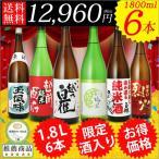ショッピング日本一 母の日 2018 プレゼント お酒 ギフト 日本酒 送料無料 飲み比べセット 1800ml 6本 一升 まとめ買い 清酒 酒