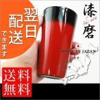漆磨 SHIMA 漆磨 荒川2重ストレートカップ 赤彩 1客|酒器 ビールグラス 桐箱 越前和紙 ステンレス