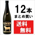 セット COWBOY カウボーイ 山廃 純米吟醸 原酒 720ml 12本 | 日本酒 お酒 新潟