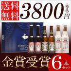 お歳暮 早得ポイント2倍 スワンレイクビール 金賞受賞 地ビール 飲み比べセット 330×6本|お酒 新潟 ギフト 地ビール クラフトビール プレゼント