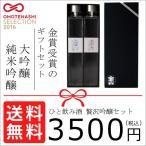 日本酒 ギフト ハロウィン 2017 ひと飲み酒 飲み比べセット C 大吟醸入り お酒 新潟