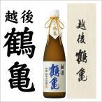 敬老の日 2017 日本酒 ギフト 越後鶴亀 特醸 純米大吟醸 720ml お酒 新潟