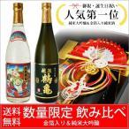 セール 日本酒 飲み比べセット 越後鶴亀 純米大吟醸 & 金箔入り 720ml 2本|日本酒 ギフト お酒 ホワイトデー お返し