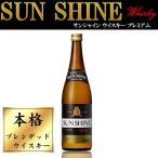お中元 御中元 ギフト お酒 日本酒 送料無料 サンシャイン・ウイスキー プレミアム 40度 700ml 富山 ウィスキー