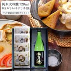 日本酒 純米大吟醸 料無料 加賀鶴 純米大吟醸 720mlと金澤おでん 2袋 牛すじ煮込み 2袋(醤油・味噌味各1袋)セット 石川