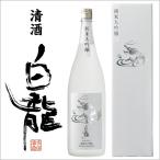 日本酒 ギフト お歳暮 2017 白龍 純米大吟醸 1800ml お酒 福井