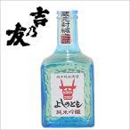 ホワイトデーのお返し2020 吉乃友 よしのとも 純米吟醸 300ml角瓶 ミニボトル 富山