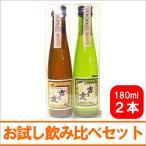 日本酒 お中元 2017 ギフト よしのとも 純米 お試し 飲み比べセット 180ml 2 ミニボトル 酒 富山