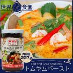 トムヤムペースト トムヤムクン スープの素 227g スリーシェフ タイ料理