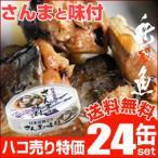 缶詰 人気 (さんま 缶詰) 味付 24缶 送料無料