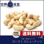 新発売 お試し 無塩 無添加 ロースト カシューナッツ 100g 素焼き メール便送料無料