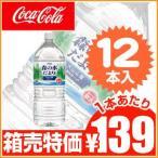 コカ・コーラ 森の水だより (2.0L12本入り) 送料無料
