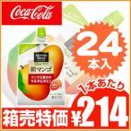 コカ・コーラ ミニッツメイド朝マンコ (180gパウチ24本入り)